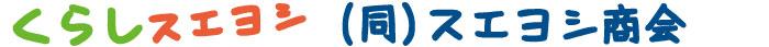くらしスエヨシ Logo
